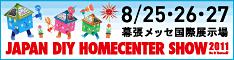 JAPAN DIY HOMECENTER SHOW 2011