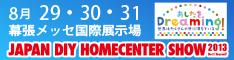 JAPAN DIY HOMECENTER SHOW 2013