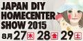 JAPAN DIY HOMECENTER SHOW 2015